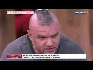 Актёр Владимир Епифанцев впервые отвечает на обвинения жены. Прямой эфир от