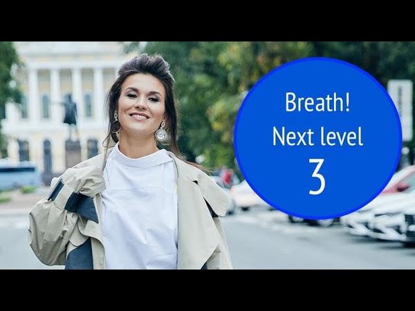 Как развить дыхание Практика Ольги Перетятько Olga Peretyatko's breath tips Video 3
