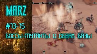 MarZ: Tactical Base Defense. Боссы-мутанты и обвал базы. Миссии 13-15.