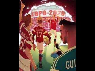 Дорога на Евро 2020 открыта ///
