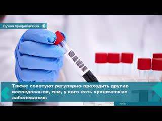 Врачи назвали анализы, которые нужно регулярно сдавать жителям Сибири