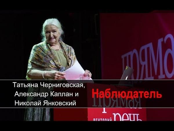 Наблюдатель - Татьяна Черниговская, Александр Каплан и Николай Янковский