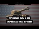 WoT Blitz Тернистый путь к T30 Выкачиваем ветку с нуля игры с подписчиками 9