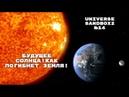 Universe Sandbox 2.№14.БУДУЩЕЕ СОЛНЦА!КРАСНЫЙ ГИГАНТ ИЛИ БЕЛЫЙ КАРЛИК!КАК ПОГИБНЕТ ЗЕМЛЯ!