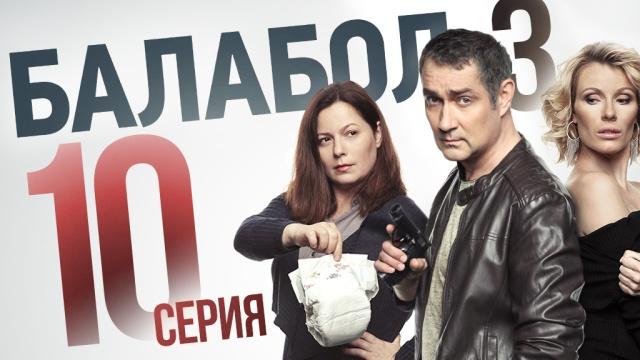 Балабол 3 сезон 10 серия из 16 Эфир 10 09 2019