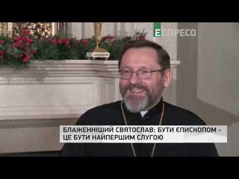 Голова УГКЦ про Томос, віру, владу і відносини з ПЦУ