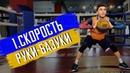 Как увеличить скорость рук в баскетболе упражнения для развития скорости дриблинга BallGames