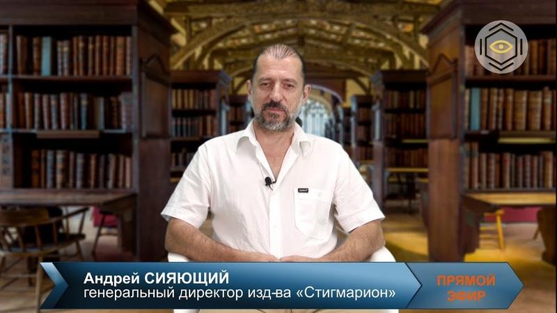 Андрей Сияющий рассказал в прямом эфире о новых книгах издательства Стигмарион