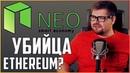 Криптовалюта NEO какие перспективы Обзор криптовалют Ethereum ETH Ontology ONT и GAS