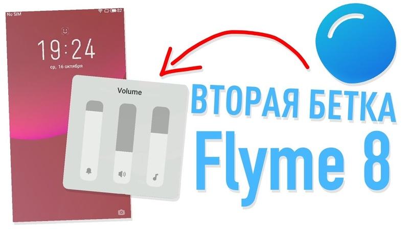 НОВАЯ Flyme 8.19.10.15 beta на Meizu 16s, 16th, 16, 15, Pro 7, M6 Note