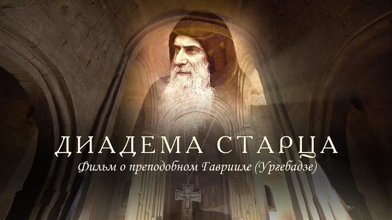 Диадема старца. Полнометражный фильм о старце Гаврииле (Ургебадзе).