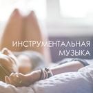 Обложка Супер релакс спокойная музыка - Инструментальная Мастер