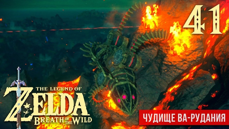 Чудище Ва Рудания ※ The Legend of Zelda BotW 41