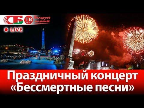 Праздничный концерт Бессмертные песни на площади Победы в Минске | ПРЯМОЙ ЭФИР