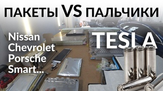 Эволюция Батарей Tesla / И Почему Всё не так ,как у других?))
