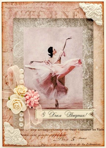 Поздравления с днем рождения девушке танцору