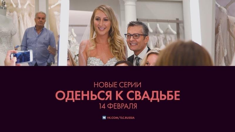 Оденься к свадьбе сезон 16
