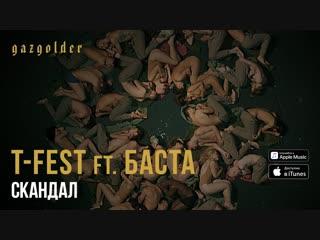 Премьера клипа! T-Fest feat. Баста - Скандал () ft. и