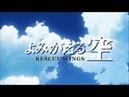 Yomigaeru Sora Rescue Wings PV