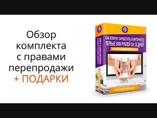 Видеообзор свежего реселл-комплекта для привлечения подписчиков