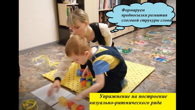Упражнение на построение визуально-ритмического ряда. Формируем предпосылки развития слоговой структуры слова