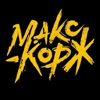 Логотип Макс Корж