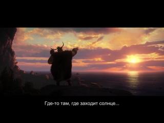Отрывок мультфильма Как приручить дракона 3,