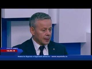 """Мэр Курска Виктор Карамышев стал гостем программы """"Власть. Открытая политика"""""""