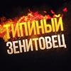 Типичный Зенитовец | РПЛ | ЛЕ | Кубок России