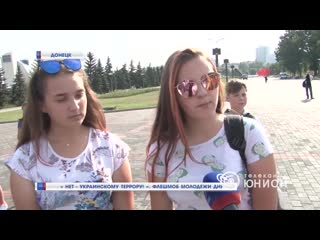 Нет - украинскому террору! . Флешмоб молодежи ДНР.