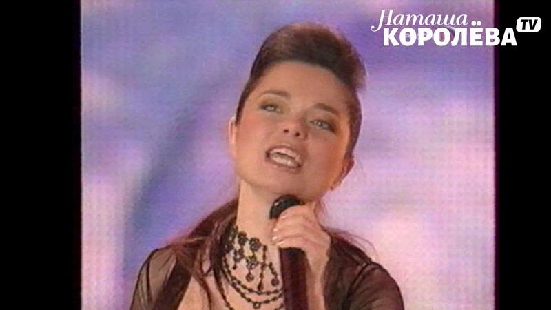 Наташа Королева - Красный конь (2004 г.) live