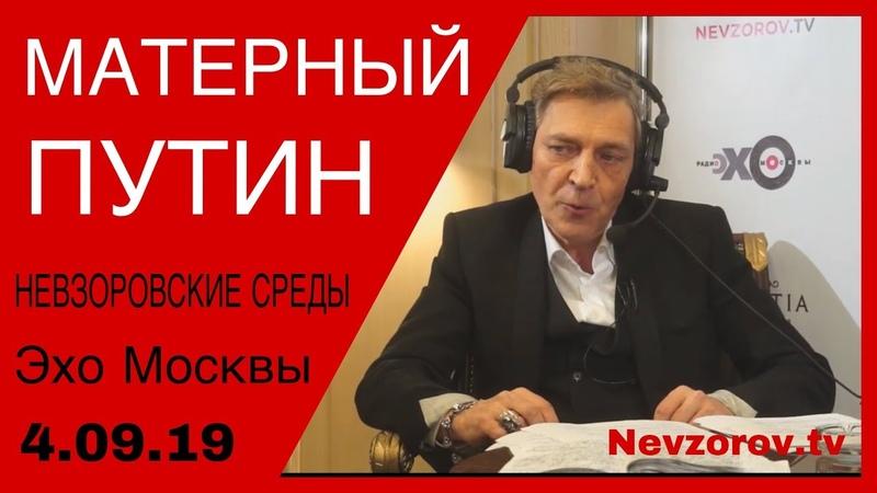Матерный Путин. Невзоровские среды на радио Эхо Москвы