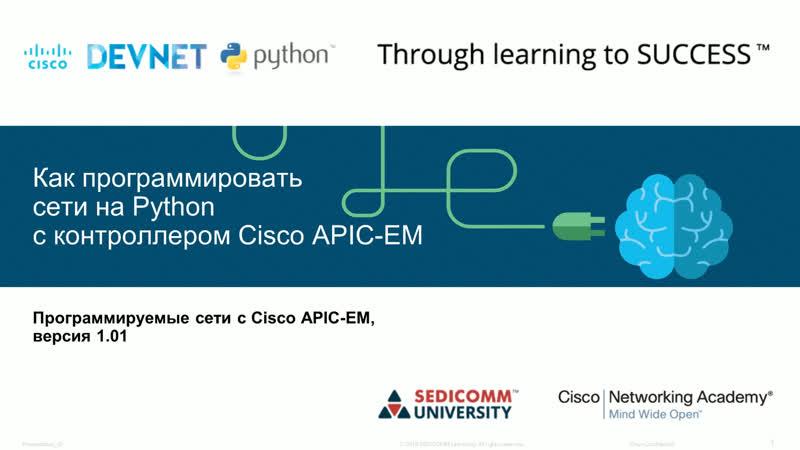DevNet. Как программировать сети на Python с контроллером Cisco APIC-EM