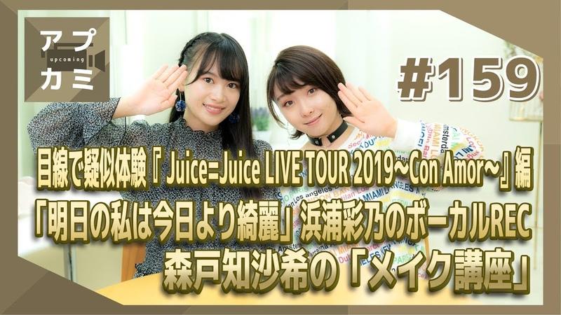 【アプカミ159】目線で疑似体験Juice=Juice LIVE TOUR 編・「明日の私は今日より綺麗」浜浦彩乃のボーカルREC・森戸知沙希の「メイク講座」MC : 高瀬くるみ 里吉うたの