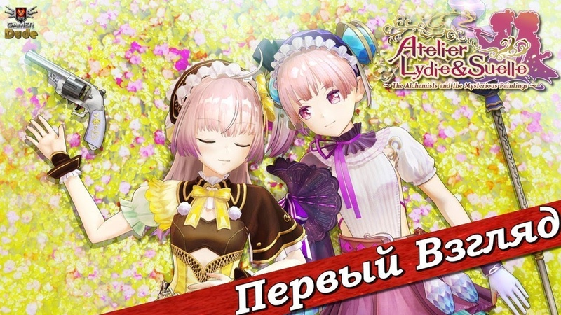 Atelier Lydie Suelle the Alchemists and the Mysterious Paintings ПЕРВЫЙ ВЗГЛЯД ОТ EGD