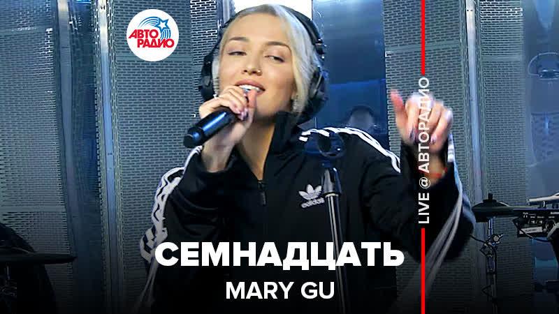🅰️ Mary Gu Семнадцать LIVE @ Авторадио