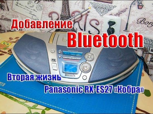 🆗Panasonic RX-ES27 Cobra, ПРАВИЛЬНОЕ добавление Bluetooth (AUX) и вторая жизнь старого бумбокса