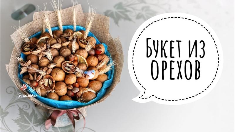 Что подарить учителю на День рождения DIY Ореховый букет своими руками Walnut bouquet 🥜🌰