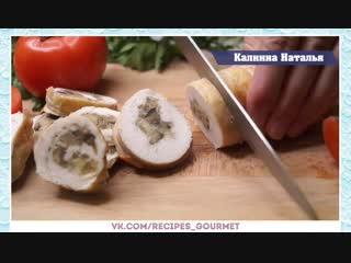 Куриный рулет с грибами.  Нереально вкусно. Как же аппетитно выглядит.