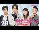 【Eng/Indo sub】当她恋爱时 28 Fall in love EP28