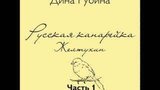 Русская канарейка -  Желтухин. Часть I. Пролог