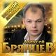 Ирина Круг, Алексей Брянцев - Когда зима в душе пройдёт