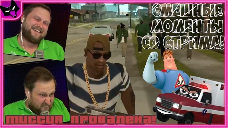 КУПЛИНОВ ПСИХУЕТ И УГАРАЕТ ► СТРИМОВСКИЕ МОМЕНТЫ С КУПЛИНОВЫМ ► Grand Theft Auto: San Andreas 15