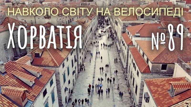 Хорватія. Осінь в Далмації. Легендарний Дубровнік. Філософія мандрів (№89)