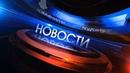 День рождения донецкого ДС «Динамо». Новости. 16.09.19 (16:00)