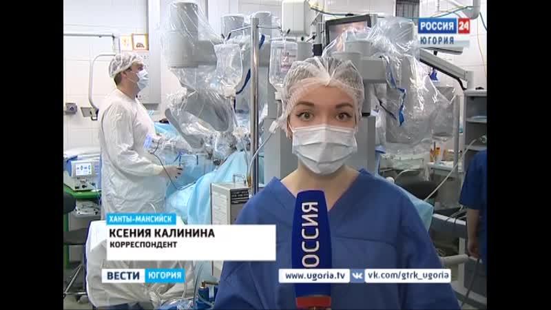 Югорские хирурги осваивают аппарат «Да Винчи» нового поколения