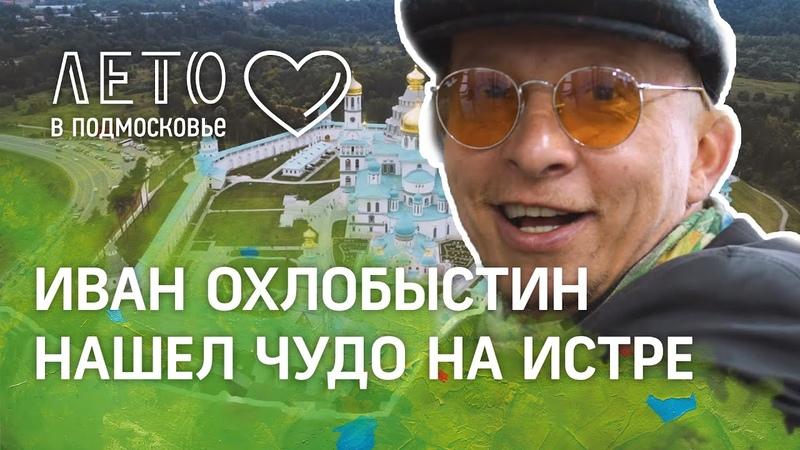 Иван Охлобыстин прикоснулся к истории и посетил сыроварню Олега Сироты