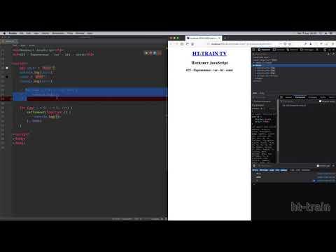 JavaScript - 035 - Переменные - var - let - const