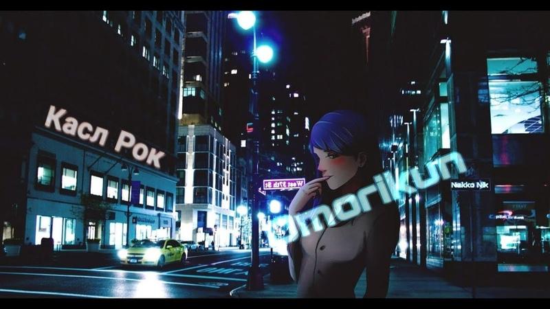 Omorikun - Касл Рок | AMV