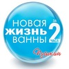 Реставрация ванн Пушкин